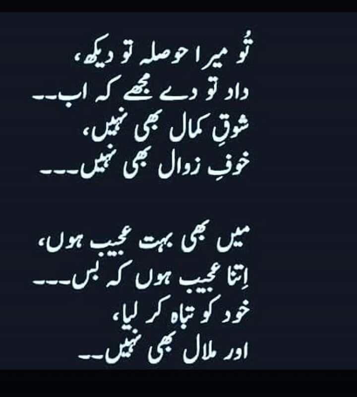 1000+ Images About Urdu Shayari On Pinterest