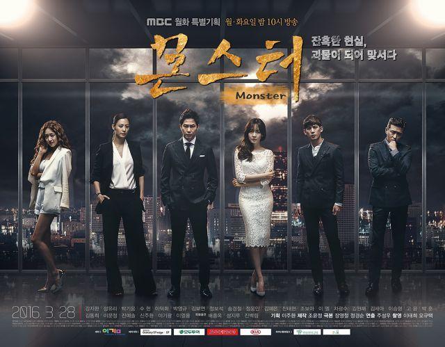 ecbb61367a1f Monster - 2016  Kang Ji-hwan and Sung Yu-ri s charismatic poster ...