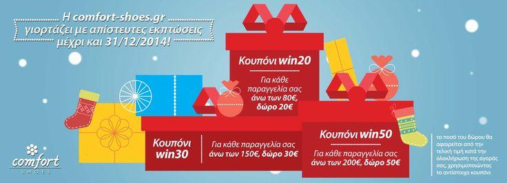 Το www.comfort-shoes.gr γιορτάζει με απίστευτες εκπτώσεις μέχρι και 31/12/2014! Για κάθε παραγγελία σας άνω των 80€, δώρο 20€ --> Κουπόνι win20 Για κάθε παραγγελία σας άνω των 150€, δώρο 30€ --> Κουπόνι win30 Για κάθε παραγγελία σας άνω των 200€, δώρο 50€ --> Κουπόνι win50 (το ποσό του δώρου θα αφαιρείται από την τελική τιμή κατά την ολοκλήρωση της αγοράς σας, χρησιμοποιώντας το αντίστοιχο κουπόνι)