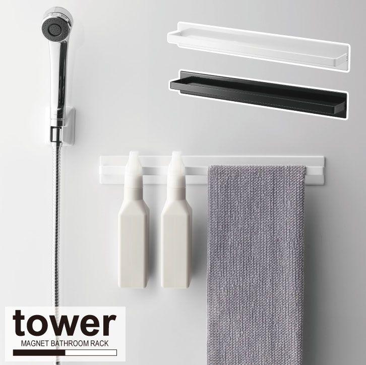 楽天市場 浴室 バスルーム タオル掛け マグネットバスルームタオル