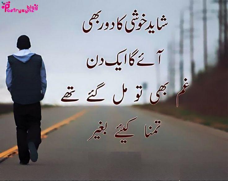 Sad Images Of Love With Quotes In Urdu Boy : Poetry: Shikwa Sad Shayari Collection in Urdu Sad Urdu Shayari ...