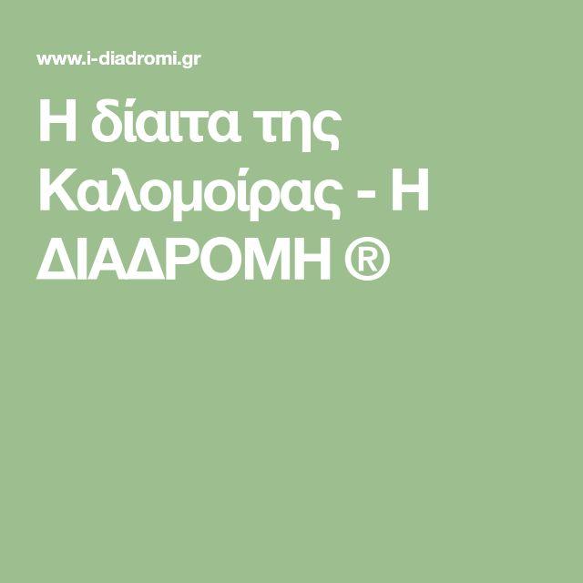 H δίαιτα της Καλομοίρας - Η ΔΙΑΔΡΟΜΗ ®