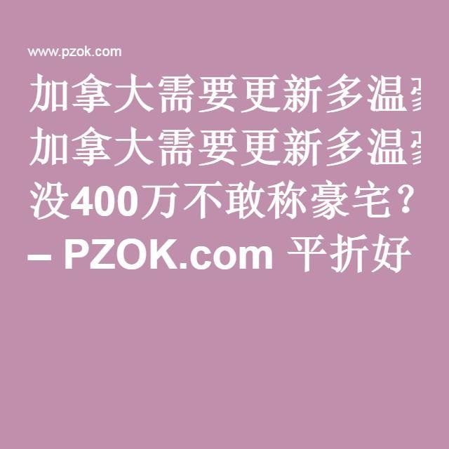 加拿大需要更新多温豪宅标准 没400万不敢称豪宅? – PZOK.com 平折好