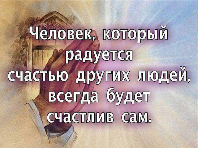 Statusy Pro Zhizn So Smyslom V Kartinkah 46 Foto Naslazhdajtes Yumorom Wise Quotes Words Quotes
