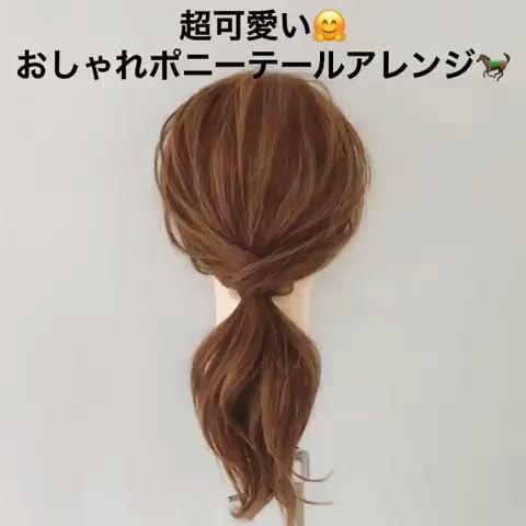 Feb 9, 2020 - 1.サイドの髪を残してひとつに結びます 2.サイドの髪をポニーテールの上でクロスさせます 3.ひとつに束ねた毛束の下で結びます 4.全体的に崩せば完成です (movie by 新谷 朋宏)