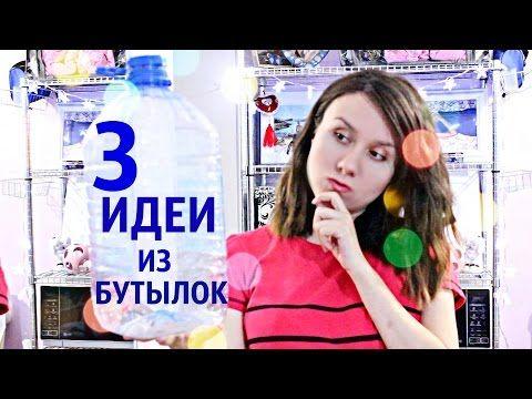 Как использовать пластиковые бутылки/3 ИДЕИ для ОРГАНИЗАЦИИ хранения - YouTube