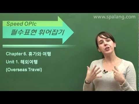 """애나벨의 SPEED OPIc 필수표현 휘어잡기 - """"해외여행 편"""" - YouTube"""