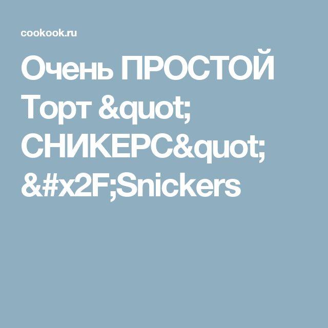 """Очень ПРОСТОЙ Торт """" СНИКЕРС"""" /Snickers"""