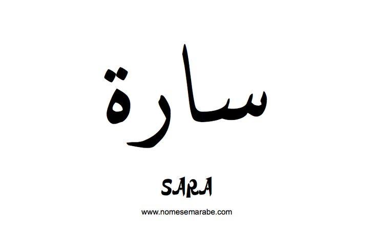 Sara em Arabe, Tatuagem Feminina, Nome em Arabe | sara ...