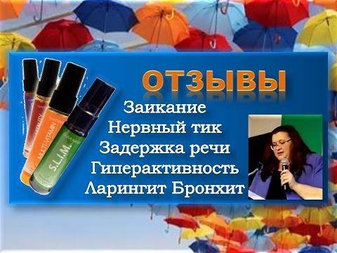 #ЗАИКАНИЕ!#Нервный_тик!#БРОНХИТ!#Ларингит!#ЗАДЕРЖКА_РЕЧИ!#Гиперактивност...