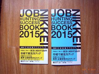 トモエキコウ: 日経HR「日経就職サクセスブック」表紙