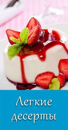 Рецепты легких полезных десертов, которые не навредят фигуре