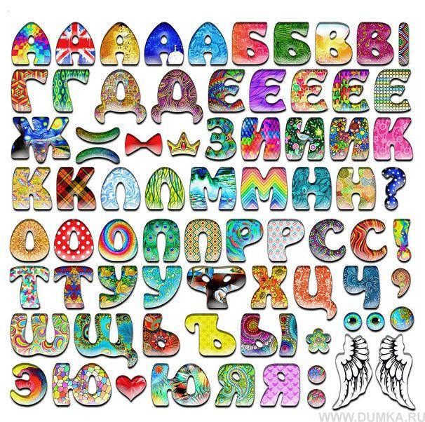 поэтому, декоративный русский алфавит картинки вела мало программ