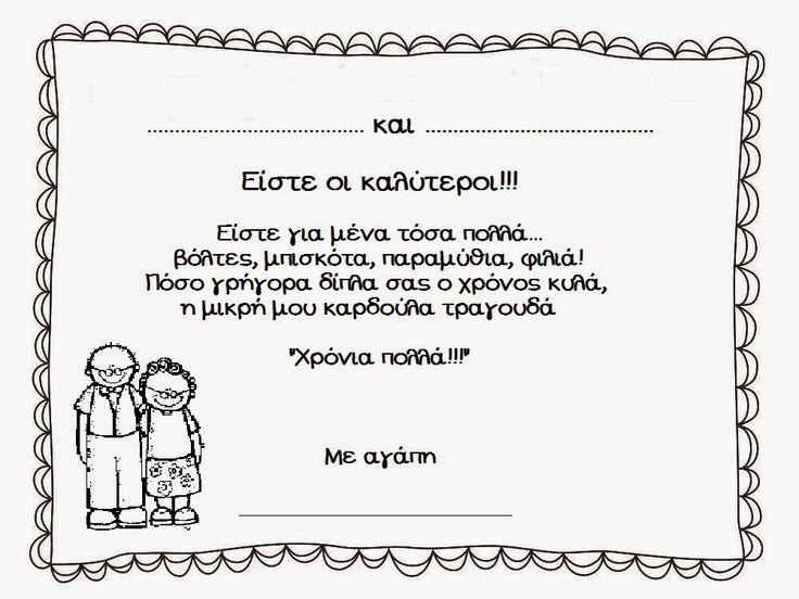 Χρόνια πολλά γιαγιά και παππού!!!!!!!