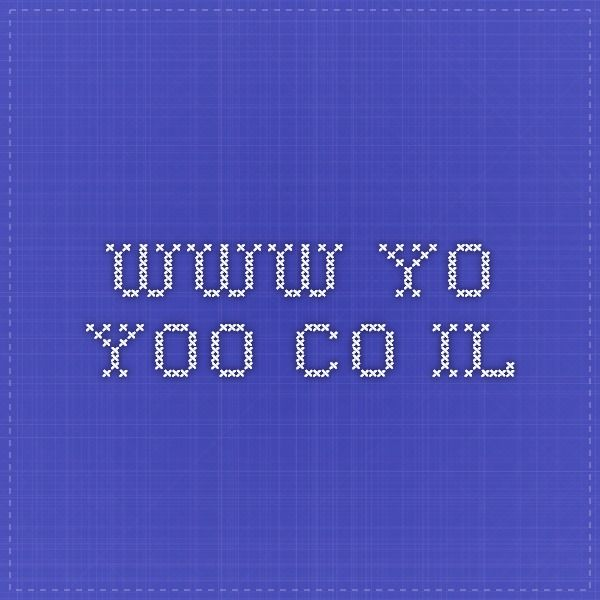 www.yo-yoo.co.il