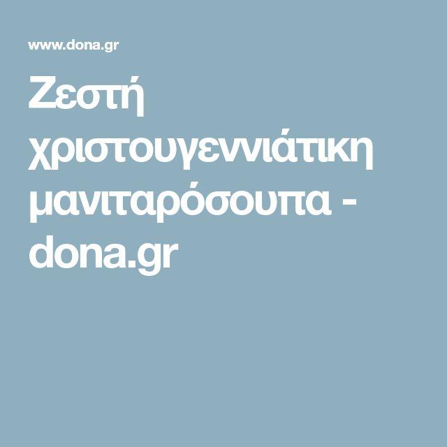 Ζεστή χριστουγεννιάτικη μανιταρόσουπα - dona.gr