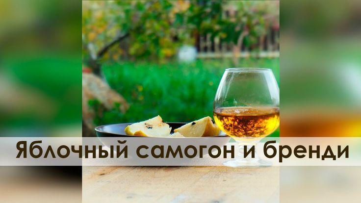 Яблочный самогон и бренди