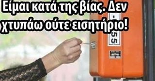 50 ελληνικές αστείες φωτογραφίες που κάνουν θραύση αυτή την στιγμή. - Εικόνα 30