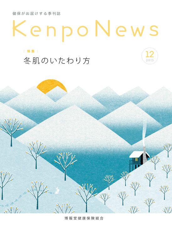 武政 諒 Ryo Takemasa | News & Blog: Kenpo News 2015年12月号