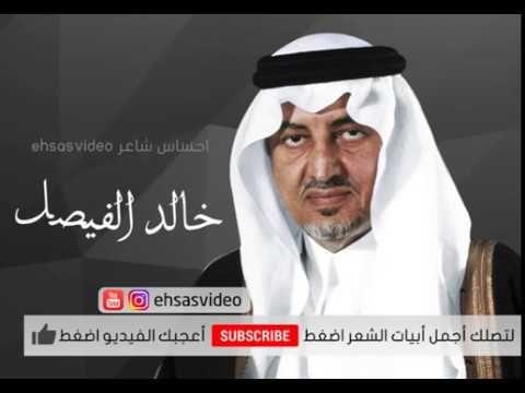 اخترتك من الناس للقلب خله ، روائع خالد الفيصل (With images)