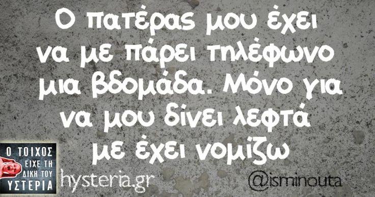 Ο πατέρας μου έχει να με πάρει - Ο τοίχος είχε τη δική του υστερία – Caption: @isminouta Κι άλλο κι άλλο: Όχι τίποτα άλλο δηλαδή… -Αυτό είναι το ευχαριστώ… Χτες ξέχασε η μάνα μου… Με πήρε ο πατέρας μου να μου θυμίσει ότι Κάποτε έλεγαν πως οι ήρωες πολεμούν σαν Έλληνες -Γειά σου Σοφία κορίτσι μου Πατέρα έγινα τριάντα χρονών πλέον... #isminouta