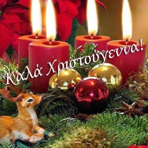 Γλυκές Δημιουργίες - απολαύσεις: Καλά. Χριστούγεννα ...!!!!