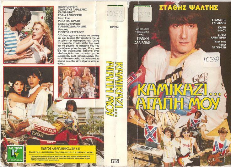 STATHIS PSALTIS #GREEK ACTORS 80s