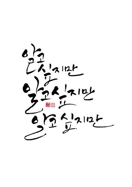 calligraphy_알고 싶지만