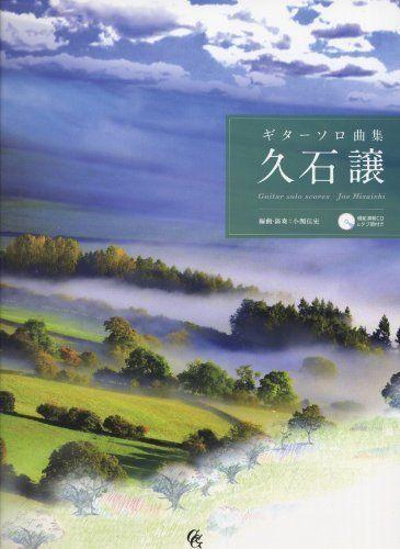 Joe Hisaishi Guitar Solo Music Score Tab Sheet Music Book w/ CD Japan