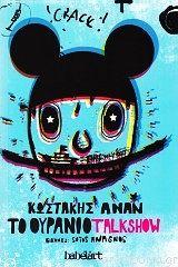 Κωστάκης Ανάν, Το ουράνιο Talkshow, εικονογράφηση: Sotos Anagnos, Babelart, 2010, σελ. 207.