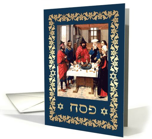 "Happy Passover Card in Hebrew. Send Passover wishes and love to friends and family with this elegant and festive design Passover Card with Medieval Passover Scene painting by Dieric Bouts ( 1420 - 1475 ) , ""Pesach"" text in Hebrew on front of the card and personalized inside greeting."