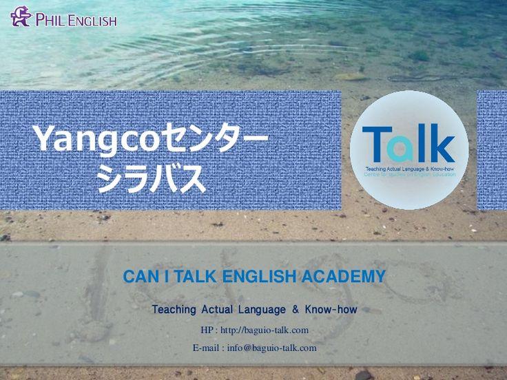 フィリピン留学バギオTALK Yangcoセンターの英語コース詳細 2016 フィリピンTOEIC留学の元祖、バギオTALKのアットホームなスパルタ語学学校 シラバス (Syllabus) とは、日本では講義・授業の大まかな学習計画のこと。米国では、各回講義内容から教員連絡方法まで、個別講義の受講に関して必要な情報を…