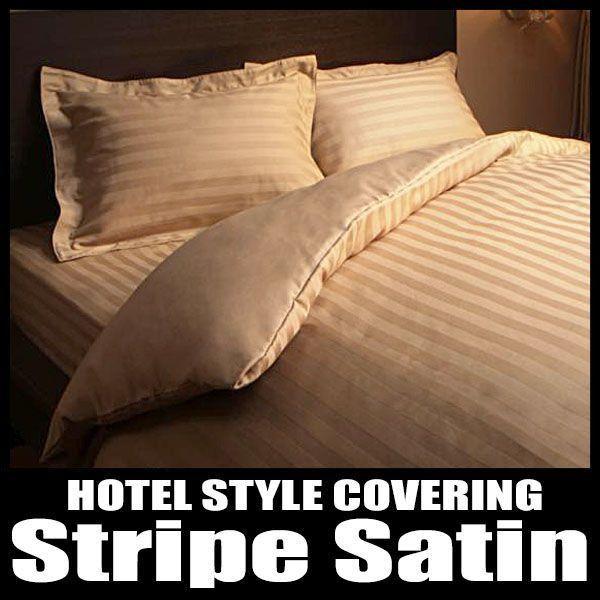 寝具カバー ベッド用セット ホテルスタイル ストライプサテンカバーリング セミダブル9色から選べるホテルスタイル ストライプサテンカバーリング ベッド用セット セミダブル■平日14時までのご入金確認完了で、即日出荷できます。■全国どこでも送料無料でお届けします。沖縄・離島も送料無料です。■この商品は玄関渡しとなります。【ベッド用セミダブル3点セット】掛け布団カバー+ボックスシーツ+ピロケース【側 地】綿50%、ポリエステル50%【生産国】中国掛布団カバー/掛カバー/ストライプサテン/シングル/セミダブル/ダブル/クイーン/キング/ボックスシーツ/ピローケース/敷布団カバー/枕カバー/送料無料/セール/
