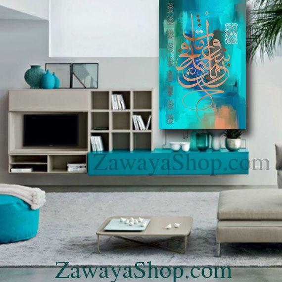 Turquoise Beige Wall Art With Arabic Islamic Calligraphy