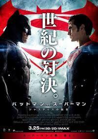 2016.3.29スーパーマンはきっと生きている