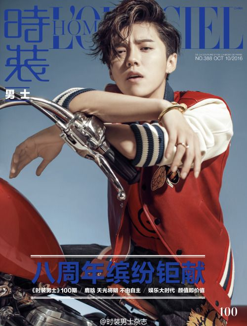 Luhan for L'Officiel Hommes October 2016 8th anniversary issue