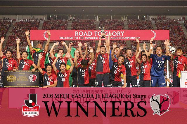 「優勝クラブ決定!」2016明治安田生命J1リーグ 1stステージ優勝争い優勝争い特集です。Jリーグ(日本プロサッカーリーグ)試合速報、日程、結果、順位表、フォト、ニュースなどの最新情報をご覧ください。