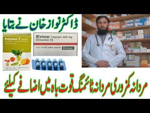 polybion z evion 400mg capsule is used for hair loss vitamin deficiency and sax timing youtube