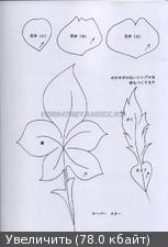 Роза от Сайоко Ясуда (из рабочей тетради)