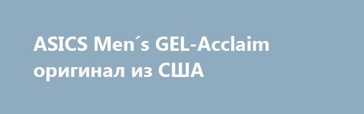 ASICS Men´s GEL-Acclaim оригинал из США http://brandar.net/ru/a/ad/asics-mens-gel-acclaim-original-iz-ssha-2/  ASICS Men´s GEL-Acclaim Training Shoe Размер: 10,5 (наш 43,5, стелька 28,5 см)   http://www.6pm.com/p/asics-gel-acclaim-white-navy-silver/product/8545795/color/2507•Комбинированный верх (кожа, синтетика, сетка) •Резиновая подошва •Мягкий язык и задник •Сетчатая подкладка •Прибл. Вес: 10 унций / 283 г Системы стабилизации и амортизации стопы (GEL® Cushioning System) поддерживают ногу…