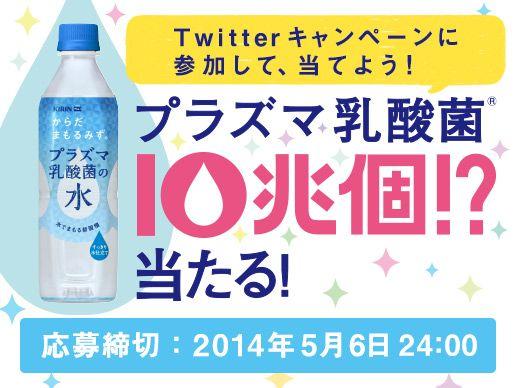 プラズマ乳酸菌10兆個!?が当たる、Twitterキャンペーン!