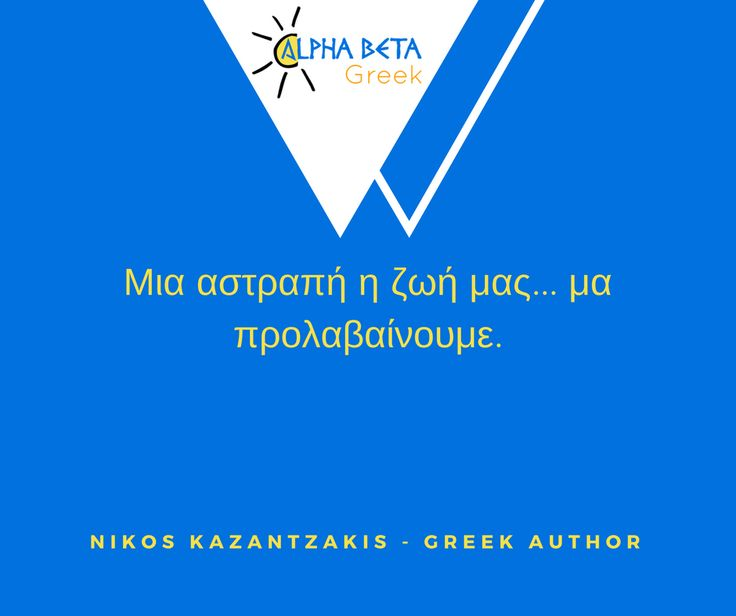 Greek quotes | Learn Greek | ελληνικά
