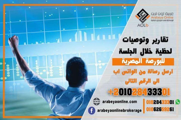 التقارير و التوصيات البورصة المصرية يوميا و لحظيا من خلال الواتس اب Movie Posters Movies Poster