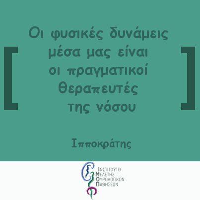 """""""Οι φυσικές δυνάμεις μέσα μας είναι οι πραγματικοί θεραπευτές της νόσου""""  Ιπποκράτης (Αρχαίος Έλληνας ιατρός 460 π.Χ. - 377 π.Χ.)   #quoteoftheday #Ιπποκράτης  #HippocratesQuotes #Hippocrates #lifequotes #γνωμικά  #αποφθέγματα"""