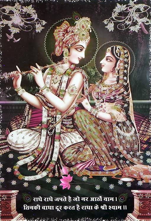 Krishna Teaching Radha to Play the Flute (Poster with Glitter) (Reprint on Paper - Unframed)