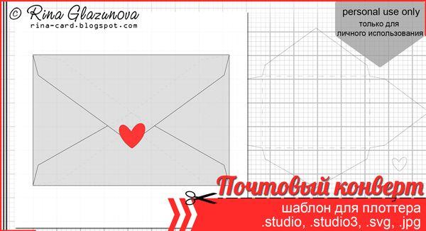 envelope with heart: FREE Silhouette .studio, .studio3, .svg cutting and .jpg files (конверт: шаблон для плоттера)