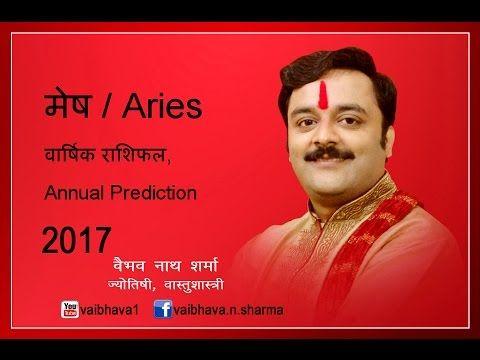 मेष राशिफल 2017, Mesh, Aries Astrology 2017 Annual Horoscope, Year Prediction, Hindi Rashifal, Forecast  https://youtu.be/oJuIhNN6zUI