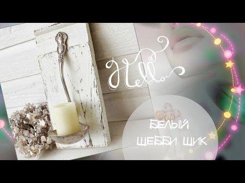 ♥ БЕЛЫЙ ШЕББИ-ШИК 50 Идей Декора Интерьера в стиле ШЕББИ-ШИК - YouTube