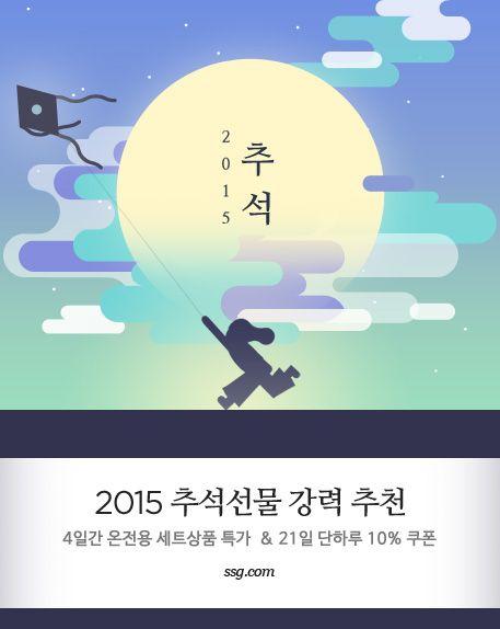 2015 추석선물 강력 추천