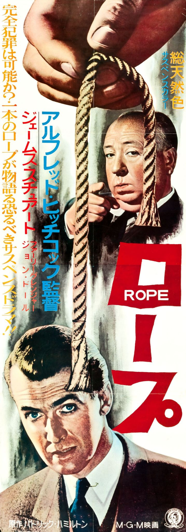 rope the movie The amazing thing here is that mr hitchcock actually created an experimental work, released to the public disguised as a standard film it's not a whodunit--we see who the culprits are in.